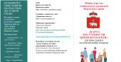 Буклет Цифровизация доступной среды