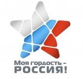 """Национальный молодежный патриотический конкурс """"Моя гордость - Россия!"""",  приуроченный к Году науки и технологий в 2021 году"""